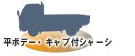 平ボデー・キャブ付シャーシ